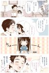 !? 1boy 1girl 4koma :d ^_^ age_difference bandaid bandaid_on_navel bangs blanket blunt_bangs book child clenched_hand closed_eyes comic couch hair_bobbles hair_ornament holding holding_book jitome lamp march-bunny open_book open_mouth original picture_frame reading shaded_face shirt_lift smile sweatdrop translation_request trembling two_side_up |_|