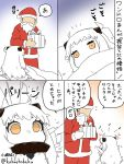 1boy 1girl ahoge arms_up comic covered_mouth dress flying_sweatdrops gift hat horns kantai_collection kobashi_daku long_hair lying northern_ocean_hime on_back partially_colored santa_costume santa_hat shinkaisei-kan translation_request twitter_username under_covers white_dress white_hair