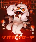1girl ahoge anklet horns inkling inkling_(cosplay) jewelry kantai_collection long_hair looking_at_viewer machinery masha monster navel northern_ocean_hime open_mouth pale_skin panties red_eyes shinkaisei-kan solo splatoon tentacle_hair turret underwear white_hair white_panties