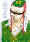 commentary_request fuu_(futian) genderswap hong_meiling scarlet_devil_mansion sunglasses tears touhou