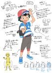 1boy :d ame_(ame025) arm_up arrow_(symbol) ash_ketchum backpack bag bangs baseball_cap black_hair blue_footwear brown_eyes commentary_request full_body gen_1_pokemon gen_7_pokemon hat highres holding_strap looking_at_viewer male_focus multiple_views number open_mouth pants partially_colored pikachu pokemon pokemon_(anime) pokemon_sm_(anime) red_headwear rowlet shirt shoes short_hair short_sleeves smile standing striped striped_shirt t-shirt tongue translation_request z-ring