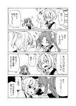 2girls 4koma ahoge bangs blush closed_eyes collared_shirt comic emphasis_lines eyebrows_visible_through_hair finger_in_another's_mouth greyscale hair_ornament hair_ribbon hand_on_another's_face hand_on_another's_shoulder hand_up holding holding_hand holding_paper hoshino_souichirou kagerou_(kantai_collection) kantai_collection looking_at_another monochrome motion_blur motion_lines multiple_girls neck_ribbon no_gloves one_eye_closed open_mouth outline paper ponytail ribbon school_uniform shiranui_(kantai_collection) shirt short_sleeves sidelocks speech_bubble sweatdrop tearing_up translation_request twintails v-shaped_eyebrows