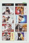4koma comic devil_summoner highres japanese kuzunoha_raidou shin_megami_tensei tagme translation_request