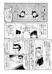 berutasu braid censored comic doujinshi extra hat identity_censor long_hair monochrome shameimaru_aya short_hair tokin_hat touhou translation_request yagokoro_eirin