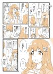 >_< :3 beads blonde_hair blush box catchphrase chameleon_(ryokucha_combo) cheering clenched_hands comic embarrassed fang futaba_anzu gift gift_box hair_ornament hands_in_air idolmaster idolmaster_cinderella_girls jewelry jougasaki_rika long_hair monochrome moroboshi_kirari necklace open_mouth pearl_necklace producer_(idolmaster_cinderella_girls_anime) sepia sleepy smile star_hair_ornament sweatdrop translation_request twintails wide-eyed