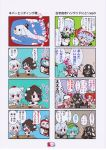 >:3 /\/\/\ 4koma :3 :d ;d animal_ears apron aqua_eyes aqua_hair ascot backpack bag bare_shoulders beret black_hair blue_dress blue_hair blush bow braid cameo cape chen chibi china_dress chinese_clothes comic cosplay crazy_eyes crossover cup darth_vader darth_vader_(cosplay) detached_sleeves dress eating eye_contact falcor famicom fang flandre_scarlet flying flying_sweatdrops food game_console hair_bobbles hair_bow hair_ornament hands_on_hips hands_together happy hat hat_bow hat_ribbon heart heart-shaped_pupils highres hong_meiling inubashiri_momiji izayoi_sakuya karaagetarou kawashiro_nitori key long_hair looking_at_another maid maid_headdress multiple_4koma neverending_story one_eye_closed open_mouth pointing pom_pom_(clothes) remilia_scarlet ribbon shameimaru_aya short_hair short_sleeves short_twintails silver_hair smile solid_oval_eyes star star_wars surprised sweatdrop symbol-shaped_pupils table tail teapot television thumbs_up tokin_hat touhou translation_request twin_braids twintails two_side_up waist_apron watching_television wavy_mouth white_hair wolf_ears wolf_tail