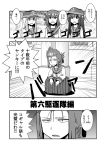 akatsuki_(kantai_collection) comic delinquent female_admiral_(kantai_collection) hair_ornament hat hibiki_(kantai_collection) hinoyama_ena ikazuchi_(kantai_collection) inazuma_(kantai_collection) kantai_collection long_hair monochrome multiple_girls open_mouth school_uniform serafuku short_hair translation_request yankee