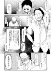 comic highres monochrome original page_number ryou tagme translation_request