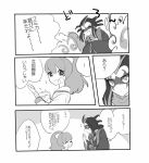 ! 1boy 1girl ^_^ arisusama bandages closed_eyes comic high_ponytail japanese_clothes jorougumo_(youkai_watch) kataginu kodama_fumika long_hair monochrome open_mouth translation_request youkai_watch