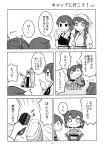 akagi_(kantai_collection) comic highres hiryuu_(kantai_collection) kaga_(kantai_collection) kantai_collection monochrome page_number shishigami_(sunagimo) souryuu_(kantai_collection) translated younger