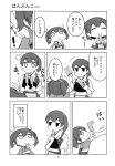 comic food highres hiryuu_(kantai_collection) ice_cream kaga_(kantai_collection) kantai_collection monochrome page_number shishigami_(sunagimo) souryuu_(kantai_collection) translation_request younger