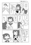 akagi_(kantai_collection) comic highres hiryuu_(kantai_collection) kantai_collection monochrome page_number shishigami_(sunagimo) translation_request younger