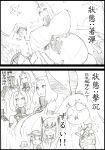 1boy 6+girls absurdres admiral_(kantai_collection) bencao_gangmu breast_envy character_request comic father_and_daughter flat_chest giant hands_on_own_chest highres kantai_collection mother_and_daughter multiple_girls o_o pregnant rensouhou-chan seaport_hime shimakaze_(kantai_collection) shinkaisei-kan taihou_(kantai_collection) translation_request