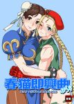 2girls ;) ahoge asymmetrical_docking beret blonde_hair blue_dress blue_eyes blush bracelet braid breast_press breasts brown_eyes brown_hair brown_legwear bun_cover cammy_white cheek-to-cheek china_dress chinese_clothes chun-li comiket_88 cover cover_page double_bun doujin_cover dress earrings elbow_gloves fingerless_gloves gloves groin hair_ribbon hat highleg highleg_leotard hug huge_ahoge jewelry large_breasts leotard long_hair multiple_girls murderhouse muscle nose_blush one_eye_closed pantyhose pelvic_curtain puffy_sleeves red_gloves ribbon scar short_hair side_slit smile spiked_bracelet spikes street_fighter twin_braids yuri