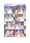 akagi_towa amanogawa_kirara baqu_(pixiv_id_1445796) comic cure_rouge cure_sunny fireball go!_princess_precure haruno_haruka highres hino_akane_(smile_precure!) multiple_girls natsuki_rin precure translation_request