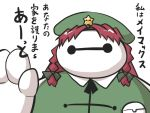 baymax big_hero_6 commentary_request crossover gomasamune green_clothes green_hat hand_up hong_meiling hong_meiling_(cosplay) redhead short_twintails touhou translation_request twintails
