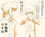 1boy 1girl ahoge coat covered_eyes fate/grand_order fate_(series) gilgamesh hair_ribbon happy holding_phone long_sleeves open_mouth pointing ribbon saber short_hair simple_background translation_request tsukumo