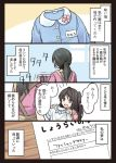 2girls 4koma black_border black_hair border brown_eyes brown_hair child comic commentary_request dress dress_removed holding_clothes katou_riko_(mikkii) mikkii multiple_girls name_tag original paper ponytail sewing_machine translation_request two_side_up younger