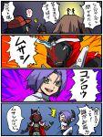 >:d /\/\/\ 1girl 3boys :d armor black_gloves black_hair clenched_hand comic commentary female fingerless_gloves gloves green_eyes hat kamen_rider kamen_rider_ghost kamen_rider_ghost_(series) kojirou_(pokemon) male mask multiple_boys musashi_(pokemon) open_mouth peaked_cap pokemon purple_hair rider_belt satoshi_(pokemon) silhouette smile translated uniform yusuki_(fukumen)