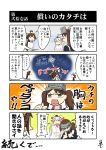 amatsukaze_(kantai_collection) bent_over commentary_request hat highres ikari_shinji_(cosplay) kantai_collection kogame kongou_(kantai_collection) neon_genesis_evangelion ryuujou_(kantai_collection) sky star_(sky) starry_sky translation_request twintails