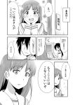 1boy 1girl admiral_(kantai_collection) blush comic hands_on_own_cheeks hands_on_own_face highres ikari_manatsu kantai_collection long_hair monochrome ooi_(kantai_collection) ponytail school_uniform translated uniform