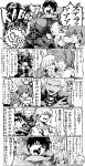 2girls 3boys ahoge anger_vein angry archer archer_(fate/prototype_fragments) attack closed_eyes comic commentary_request dazed drooling explosion fate/grand_order fate_(series) female_protagonist_(fate/grand_order) gilgamesh highres laughing monochrome multiple_boys multiple_girls myoukou_pose one_eye_closed panicking pointing shielder_(fate/grand_order) short_hair side_ponytail spiky_hair spitting surprised syatey tears translation_request