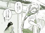 2girls alternate_hairstyle comic fujiwara_no_mokou hair_up houraisan_kaguya japanese_clothes kimono mitsumoto_jouji monochrome multiple_girls pants ponytail shirt suspenders touhou towel translated