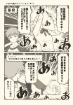 1boy 1girl ahoge emiya_shirou facepalm fate/grand_order fate_(series) hair_ribbon hand_on_own_face holding_phone lifting_body long_skirt long_sleeves looking_at_another lying monochrome on_back ribbon saber short_hair skirt translation_request tsukumo