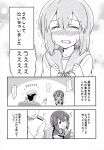 1boy 1girl admiral_(kantai_collection) comic highres ikari_manatsu isonami_(kantai_collection) kantai_collection monochrome translated