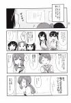 6+girls akagi_(kantai_collection) ayanami_(kantai_collection) comic fubuki_(kantai_collection) hatsuyuki_(kantai_collection) highres ikari_manatsu isonami_(kantai_collection) kaga_(kantai_collection) kantai_collection monochrome multiple_girls shikinami_(kantai_collection) translated