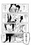 3girls comic highres houshou_(kantai_collection) ikari_manatsu kantai_collection kitakami_(kantai_collection) monochrome multiple_girls ooi_(kantai_collection) translated