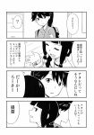 2girls comic highres houshou_(kantai_collection) ikari_manatsu kantai_collection kitakami_(kantai_collection) monochrome multiple_girls translated