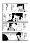 2girls check_translation comic highres houshou_(kantai_collection) ikari_manatsu kantai_collection kitakami_(kantai_collection) monochrome multiple_girls translated translation_request
