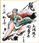 blue_eyes china_dress chinadress chinese_clothes elbowing fighting_stance fingerless_gloves gloves hat hong_meiling long_hair red_hair redhead shikishi shouzu_choukou touhou traditional_media translated translation_request