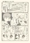 1boy 1girl ahoge blush clenched_hands closed_eyes emiya_shirou fate/grand_order fate_(series) gilgamesh happy holding_phone long_sleeves looking_back notice open_mouth ribbon saber shocked_eyes short_hair sparkle spiky_hair translation_request tsukumo