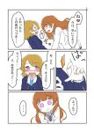 2girls ast blazer blush comic koizumi_hanayo love_live!_school_idol_project multiple_girls tagme translation_request utx_school_uniform yuuki_anju