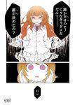 2girls ast comic koizumi_hanayo love_live!_school_idol_project multiple_girls shaded_face tagme translation_request utx_school_uniform yuuki_anju