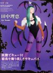1girl bare_shoulders bat_wings cosplay green_hair head_wings highres long_hair morrigan_aensland morrigan_aensland_(cosplay) pantyhose photo real_life seiyuu solo tanaka_rie vampire_(game) wings