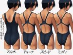 ass black_eyes black_hair chart competition_swimsuit from_behind lvi one-piece_swimsuit original school_swimsuit short_hair swimsuit tan tanline translation_request