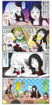 /\/\/\ 4koma 6+girls alternate_costume bishoujo_senshi_sailor_moon black_hair blonde_hair brown_hair chibi closed_eyes comic commentary crescent_hair_ornament fumizuki_(kantai_collection) green_hair hair_ornament highres kantai_collection long_hair microphone mikazuki_(kantai_collection) mochizuki_(kantai_collection) multiple_girls nagatsuki_(kantai_collection) o_o open_mouth puchimasu! ru-class_battleship satsuki_(kantai_collection) shinkaisei-kan ta-class_battleship translated wavy_mouth white_hair yuureidoushi_(yuurei6214)