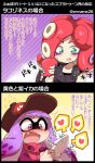2girls blush cellphone domino_mask eromame fang fingerless_gloves gloves green_eyes hat heart inkling mask multiple_girls octarian open_mouth phone purple_hair redhead splatoon sweatdrop takozonesu tentacle_hair tentacles text translation_request twitter violet_eyes