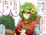 1girl cactus flower green_hair hair_flower hair_ornament juliet_sleeves kazami_yuuka long_sleeves open_clothes open_vest puffy_sleeves red_eyes ryuuichi_(f_dragon) scarf shirt solo touhou translation_request vest
