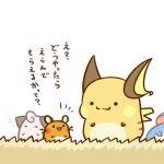 :3 cafe_(chuu_no_ouchi) cleffa comic dedenne lowres marill no_humans pokemon pokemon_(creature) raichu sleeping translated