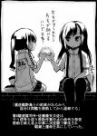 2girls asashio_(kantai_collection) coal comic commentary_request jacket japanese kantai_collection long_hair miniskirt monochrome multiple_girls original pinky_swear pleated_skirt ponytail sakazaki_freddy sitting skirt thigh-highs track_jacket translation_request