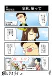 admiral_(kantai_collection) amusement_park arms_up balloon black_hair brown_hair castle closed_eyes colored comic commentary_request headgear highres houshou_(kantai_collection) ikari_gendou_(cosplay) ikari_shinji_(cosplay) ikari_yui_(cosplay) jacket japanese_clothes kantai_collection kogame kongou_(kantai_collection) long_hair mickey_mouse_ears miniskirt minnie_mouse_ears neon_genesis_evangelion shirt short_hair sidelocks skirt smile sunglasses t-shirt translated
