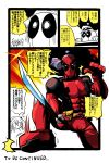 1boy comic crossover deadpool kantai_collection marvel rariatto_(ganguri) sazanami_(kantai_collection) translated