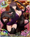1girl artist_request black_gloves black_hair black_legwear breasts card_(medium) character_name chess_piece cleavage covered_nipples elbow_gloves feather_boa gloves high_school_dxd high_school_dxd_born himejima_akeno jewelry large_breasts long_hair long_ponytail necklace official_art queen_(chess) solo thigh-highs trading_card very_long_hair violet_eyes