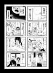 4koma comic eating fujiwara_no_mokou hat headgear hota houraisan_kaguya konpaku_youmu long_hair multiple_girls necktie saigyouji_yuyuko tagme touhou translation_request usami_renko yagokoro_eirin