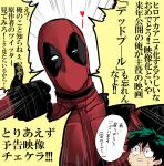 2boys boku_no_hero_academia deadpool looking_at_viewer marvel midoriya_izuku multiple_boys translation_request yagiushi_(sinnpatilove)