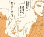 3boys archer coat emiya_shirou facing_viewer fate/grand_order fate/stay_night fate_(series) gilgamesh holding_phone long_sleeves looking_down multiple_boys shaded_face short_hair spiky_hair talking translation_request tsukumo